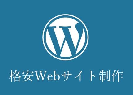 格安Web制作(wordpress)