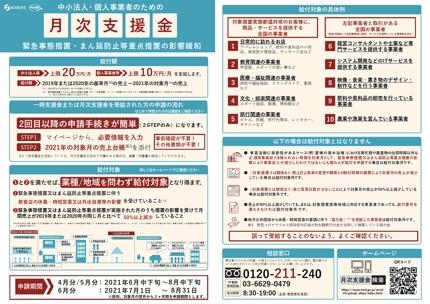税理士が一時支援金【事業収入証明書】に署名押印します!!