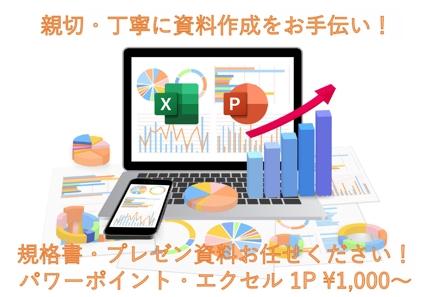 商品規格書・プレゼンテーション資料  親切・丁寧をモット―に作成をお手伝い!