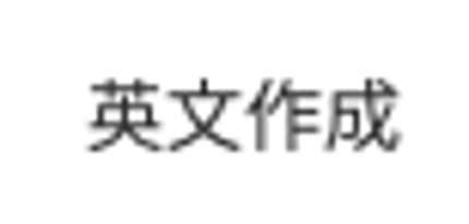 フリートピック 英文作成(150単語)