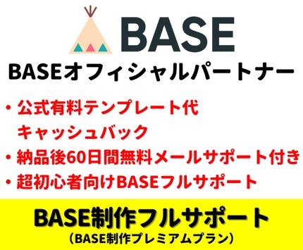 BASE制作代行フルサポート プレミアムプラン