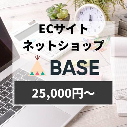 BASEでネットショップ(ECサイト)作ります