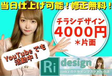 【チラシデザイン片面4000円】修正無制限、ご納得頂けるまで対応します!!!
