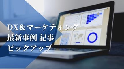DX&マーケティング最新事例 記事ピックアップ