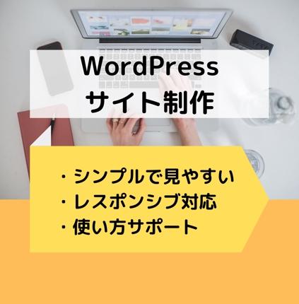 シンプルで見やすい!WordPress サイト制作!更新方法サポートも!