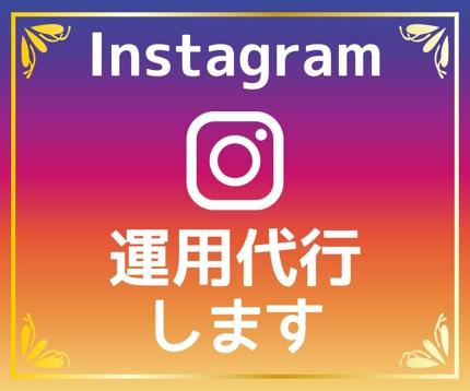 Instagramの「いいね」代行