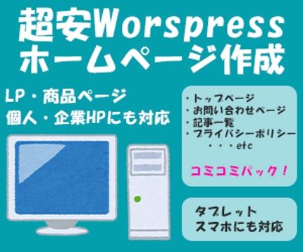 10000円から作れる!WEBサイト作ります 個人、企業HP・ブログをWPで制作