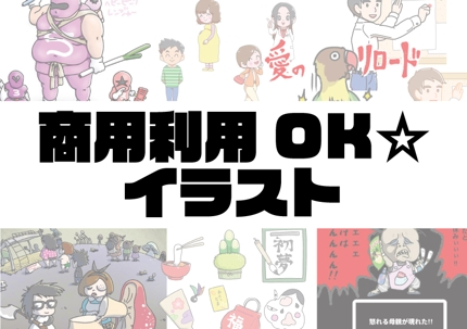 商用利用OK☆イラスト描きます。