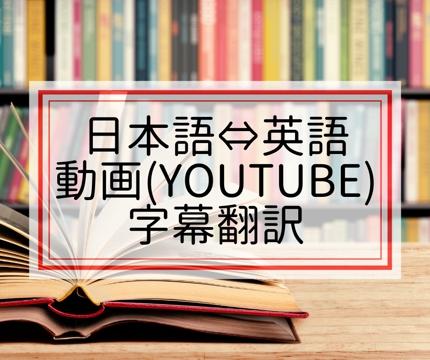 【日⇔英語動画(YouTube)字幕翻訳します】一人一人に丁寧に向き合います