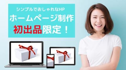 【初出品】ホームページ制作!集客できておしゃれ!【SEO対策】