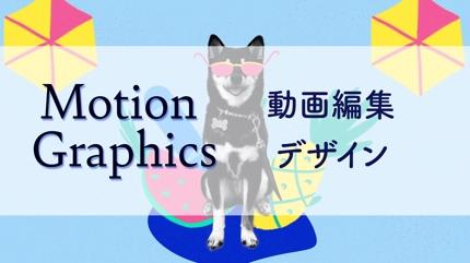モーショングラフィックス/動画編集/CG 承ります