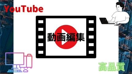 YouTube動画編集 ◎高品質低価格 ◎無料サムネイル作成