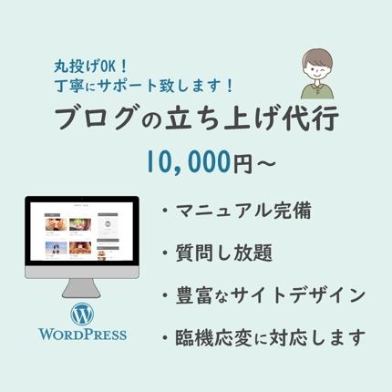 【最短1日~】WordPressの立ち上げ&サイト高速化の代行