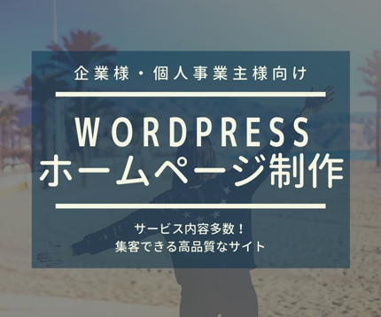 【限定2名様】丁寧プロ仕様!WordPressで高品質なホームページ制作します