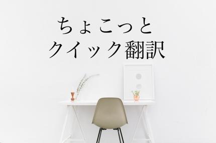 【英→日 クイック翻訳】 英300ワードまで、24時間以内に返信