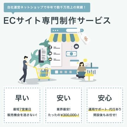 自社運営ネットショップで半年で数千万円の売上の実績!ECサイト制作サービス