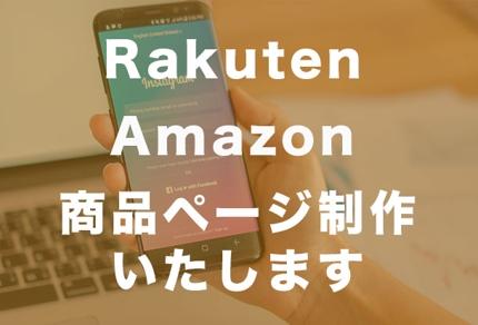 楽天市場・Amazonの商品ページを素敵にデザインします!お任せください!