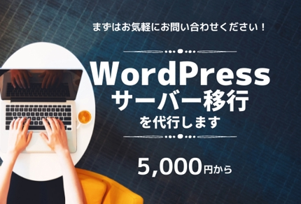 WordPressの他サーバーへの引っ越しや初期設定を行います