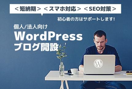 WordPress(ワードプレス)であなたのブログ開設いたします