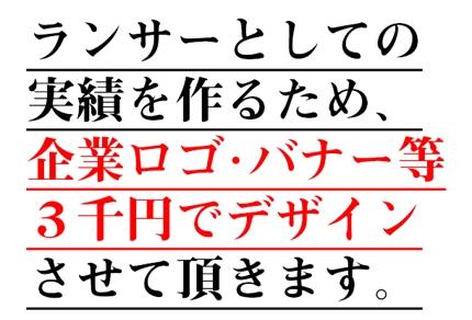 【ロゴデザイン】実績作りのため3,000円で承ります【即日納品】