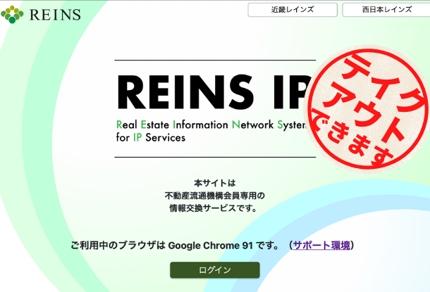 REINS IP(レインズ IP)のCSV出力しませんか?