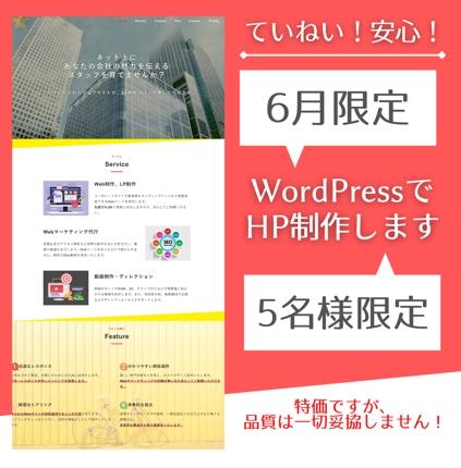 コーポレートサイトをWordPressで構築します。