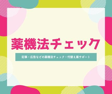 【美容・健康ジャンル】薬機法チェック