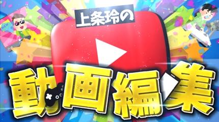 YouTube用動画制作、ゲーム実況等におすすめ!