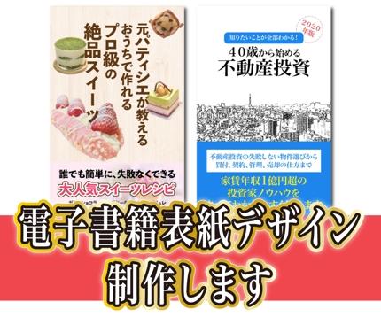 【¥2,000】電子書籍表紙デザイン制作します