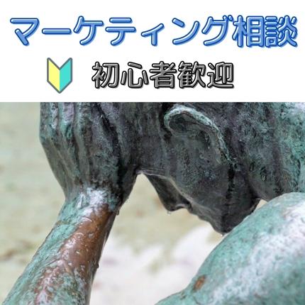 【マーケ歴20年】初心者歓迎 マーケティング全般の悩み相談にアドバイス!
