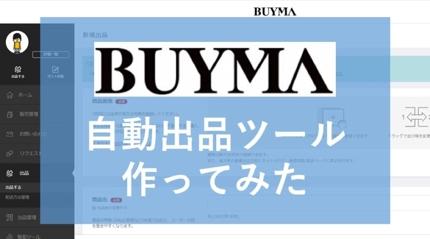 【販売実績多数】Buyma出品を楽にする自動出品ツールを販売します