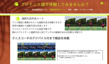 【プロ気分】テニスの連続写真作成します【アドバイス・比較画像にも対応します】