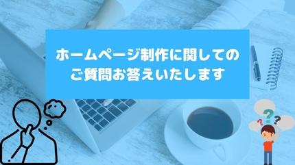 ホームページ制作に関してのご質問お答えいたします