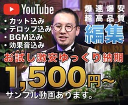 YouTube動画製作(お試し5分 1,500円)