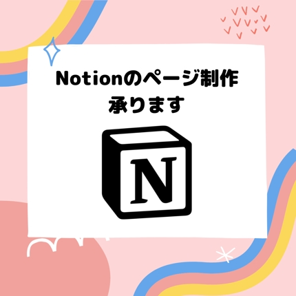 Notionでデータベースページ作成します!