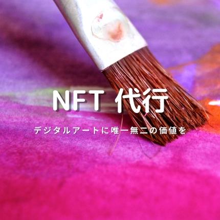 デジタルデータのNFT化 代行いたします。