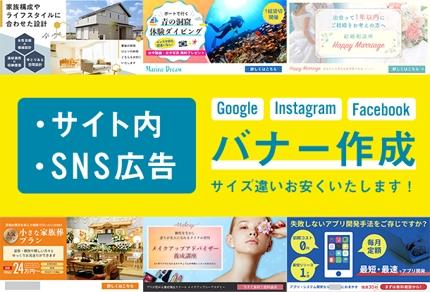サイト内バナー、ネット・SNS広告用バナーの作成