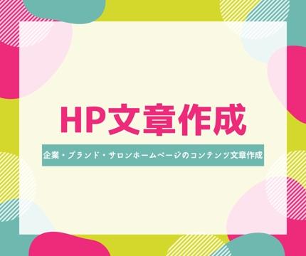 【美容業界】HPコンテンツ文章作成