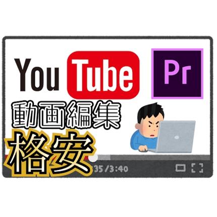 【格安】youtube向け 動画編集