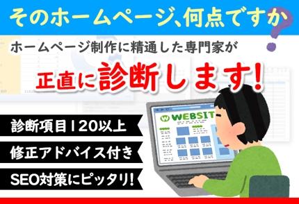 【Web診断】点数でわかる!ホームページ診断サービス【SEO対策】