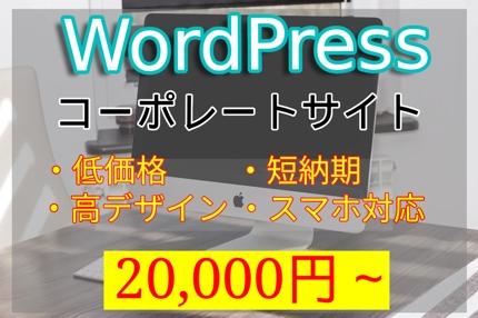 WordPressでコーポレートサイト作ります
