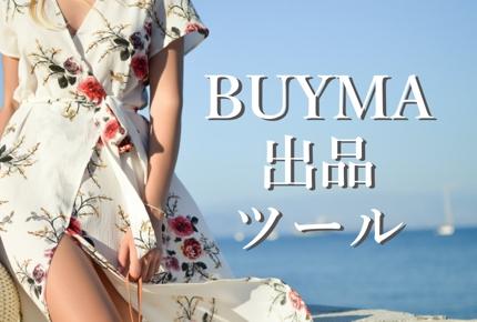 【無料版あり】BUYMA出品作業を自動で行うツールを提供します