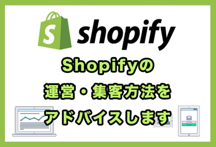 Shopifyの運営・集客方法をアドバイスします!!