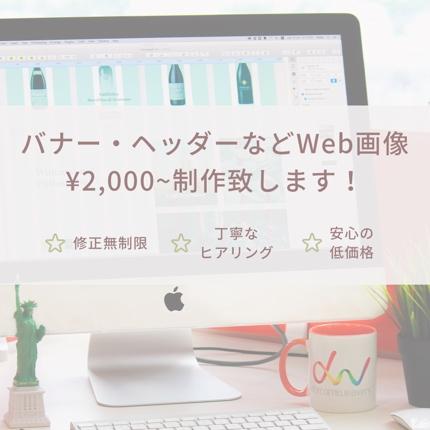 バナー・ヘッダーなどのWeb画像制作