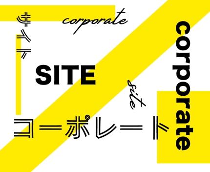 企業様に特化したwebサイトを制作します。