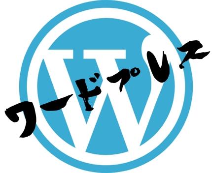 WordPressを用いたサイトを制作いたします。
