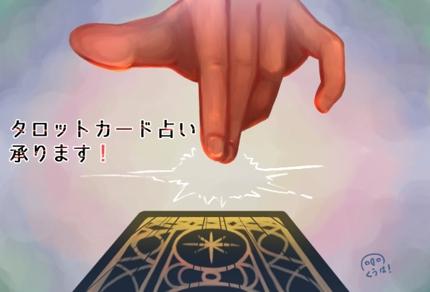 【気軽】タロットカード占い
