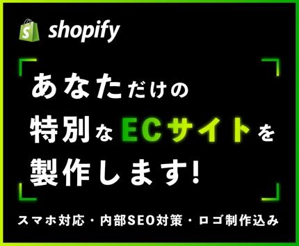 全部コミコミ!ShopifyでECサイト制作します。