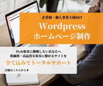 プロ仕様!Wordpressでホームページを制作します。