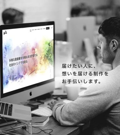 ECサイト / LP / コーポレートサイト デザイン承ります。